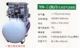 活塞空压机_YH-2(B)3,170L医用空压机