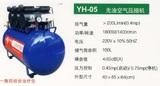 活塞空压机_YH-05,200L医用空压机