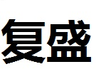 复盛空压机生产许可证